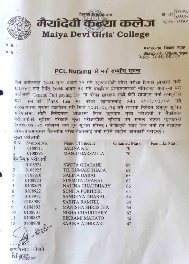 pcl-admission-2016